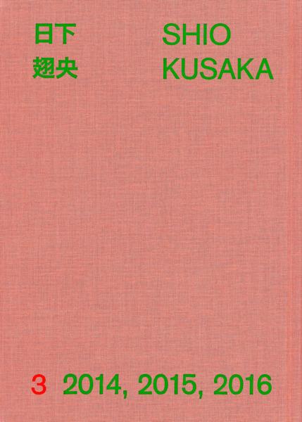 Shio Kusaka : 3  2014, 2015, 2016